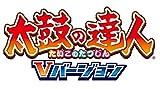 太鼓の達人 Vバージョン - PS Vita 画像