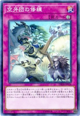 遊戯王/第10期/DBDS-JP026 空牙団の修練【スーパーレア】