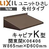TOSTEM ユニットひさし先付タイプ キャピアK型 W865mm×D600mm K06406