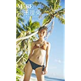 <MORE digital photo book>内田理央「サマー・タイム・ドリーム 」 MOREデジタル写真集