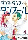 ダンス・ダンス・ダンスール 4 (ビッグコミックス)