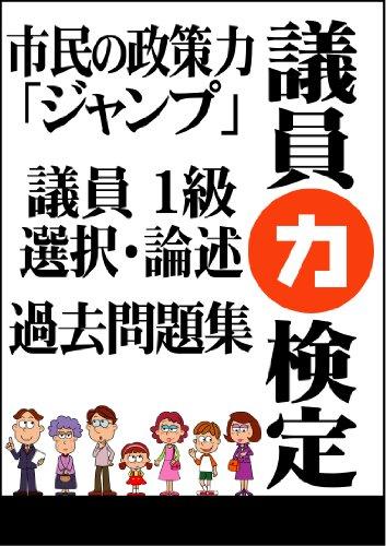 Amazon.co.jp: 議員力検定 市民...