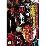怪奇蒐集者 霊域 西浦和也3 [DVD]