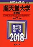順天堂大学(医学部) (2018年版大学入試シリーズ)