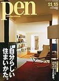 Pen (ペン) 2012年 11/15号 [雑誌]