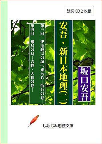 【朗読CD】坂口安吾の「安吾・新日本地理(二)」(CD2枚組) (しみじみ朗読文庫)