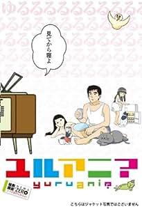 ユルアニ? 9 [DVD]