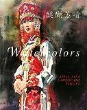 醍醐芳晴Watercolors―透明水彩作品集〈2〉
