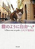 猫のように自由 ~Libero come un gatto イタリア猫物語 (角川文庫)