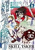異世界支配のスキルテイカー ゼロから始める奴隷ハーレム(6) (シリウスコミックス)