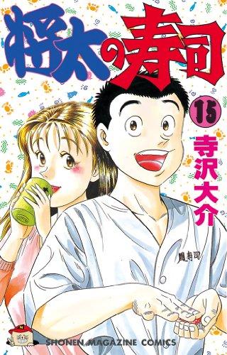 将太の寿司(15) (週刊少年マガジンコミックス)