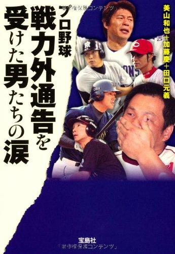 [画像:プロ野球 戦力外通告を受けた男たちの涙 (宝島SUGOI文庫)]