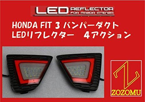 フィット3 Fit3 LEDリフレクター GK GP (純正ダクト交換タイプ)