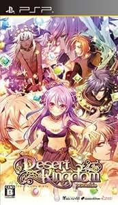 デザート・キングダム ポータブル(通常版) - PSP