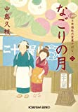なごりの月: 日本橋牡丹堂 菓子ばなし(二) (光文社時代小説文庫)