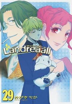 Landreaallの最新刊