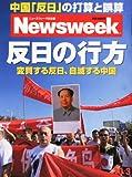 Newsweek (ニューズウィーク日本版) 2012年 10/3号 [雑誌]