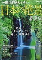 日本の絶景 春夏編 (ぴあMOOK)