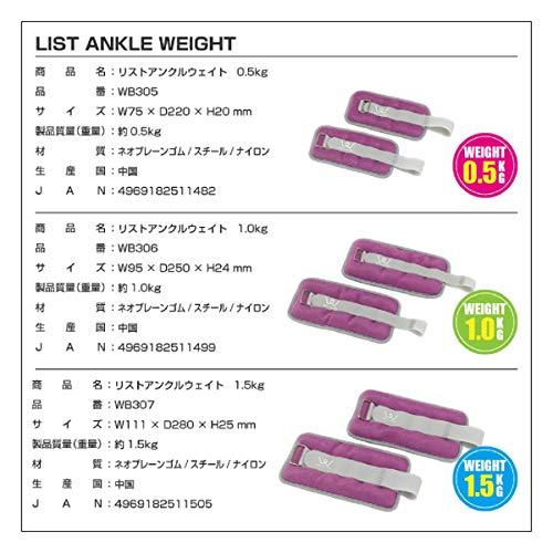 アルインコ リストアンクルウエイト 1.5kg 2個組 WB307