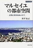 マルセイユの都市空間: 幻想と実存のあいだで (世界史の鏡 都市)