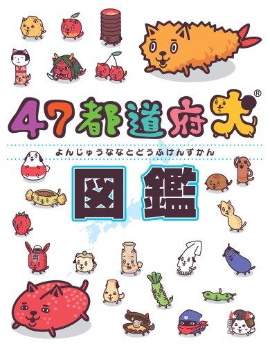 47都道府犬 図鑑の詳細を見る