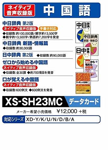 カシオ 電子辞書 追加コンテンツ microSDカード版 中...