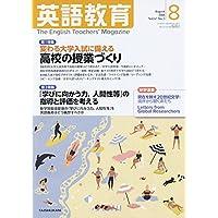 英語教育 2018年 08 月号 [雑誌]