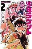 少年ラケット 2 (少年チャンピオン・コミックス)