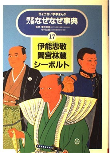 伊能忠敬・間宮林蔵・シーボルト (ぎょうせい学参まんが歴史人物なぜなぜ事典)