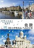 世界ふれあい街歩き 北欧/ストックホルム・ヘルシンキ [DVD]