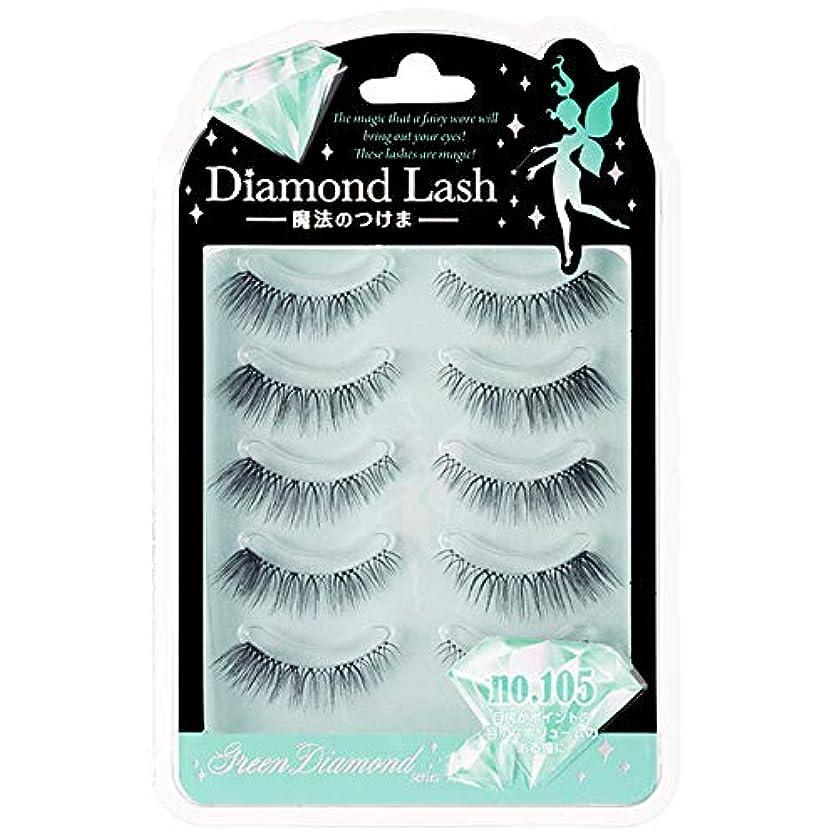 登録する聖歌倍率Diamond Lash(ダイヤモンドラッシュ) グリーン no.105 5ペア