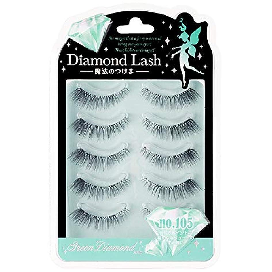 贈り物動的格差Diamond Lash(ダイヤモンドラッシュ) グリーン no.105 5ペア