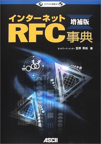 ポイント図解式 インターネットRFC事典 増補版の詳細を見る