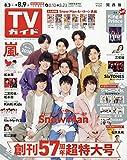 週刊TVガイド(関西版) 2019年 8/9 号 [雑誌]