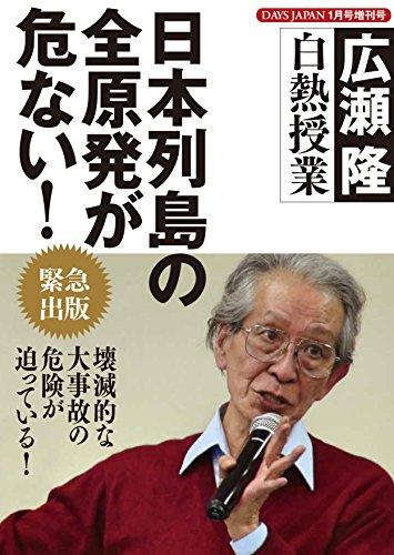 日本列島の全原発が危ない! 広瀬隆 白熱授業  DAYS JAPAN(デイズジャパン)2018年1月号増刊号