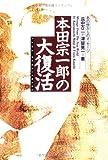 本田宗一郎の大復活―あの世からのメッセージ