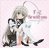 ずっと Be with you