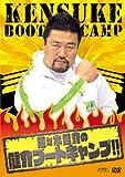 佐々木健介の健介ブートキャンプ!![DVD]