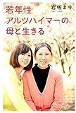 KADOKAWA/メディアファクトリー 岩佐 まり 若年性アルツハイマーの母と生きるの画像