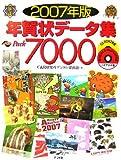 年賀状データ集Pack7000〈2007年版〉