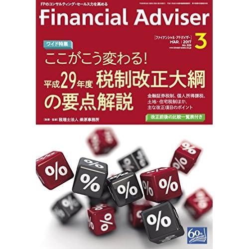 Financial Adviser 2017年3月号 (ファイナンシャル・アドバイザー)