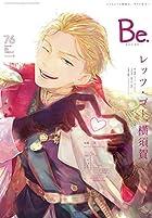 COMIC Be (コミック ビー) 2019年 07月号