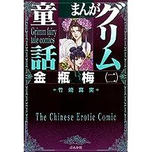 金瓶梅 (2) (まんがグリム童話)