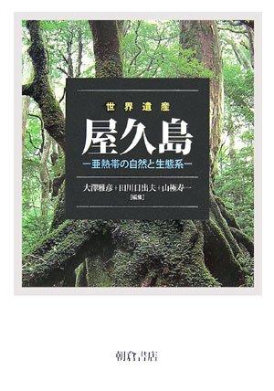 世界遺産 屋久島―亜熱帯の自然と生態系の詳細を見る