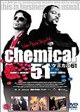 ケミカル51 DTS版 ― スペシャル・エディション [DVD]