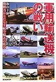 軍用輸送機の戦い―機動力がもたらす航空輸送の底力 (光人社NF文庫)