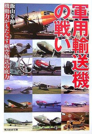軍用輸送機の戦い―機動力がもたらす航空輸送の底力 (光人社NF文庫)の詳細を見る