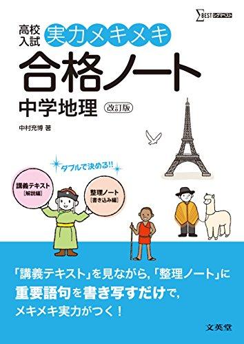 『高校入試 実力メキメキ合格ノート 中学地理』(改訂版)
