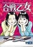 【Amazon.co.jp限定】兎—野性の闘牌 (15)  初回限定スピンオフ小説付き