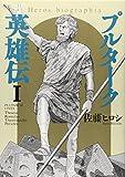 プルターク英雄伝 / 佐藤ヒロシ のシリーズ情報を見る
